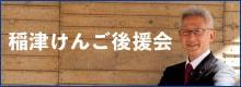 【バナー】稲津けんご後援会のご案内
