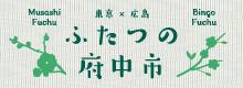 【バナー】東京・広島 ふたつの府中市をめぐる