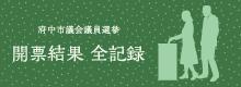 【バナー】府中市議会議員選挙 開票結果 全記録へ